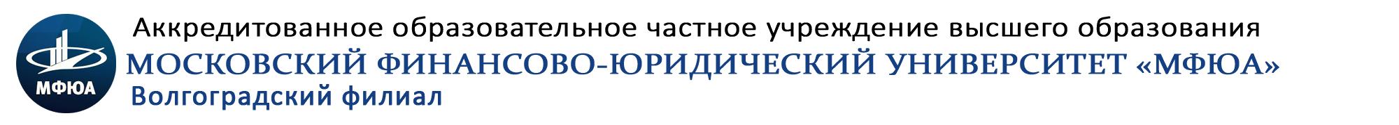 Волгоградский филиал Аккредитованного образовательного частного учреждения высшего образования Московский финансово-юридический университет МФЮА